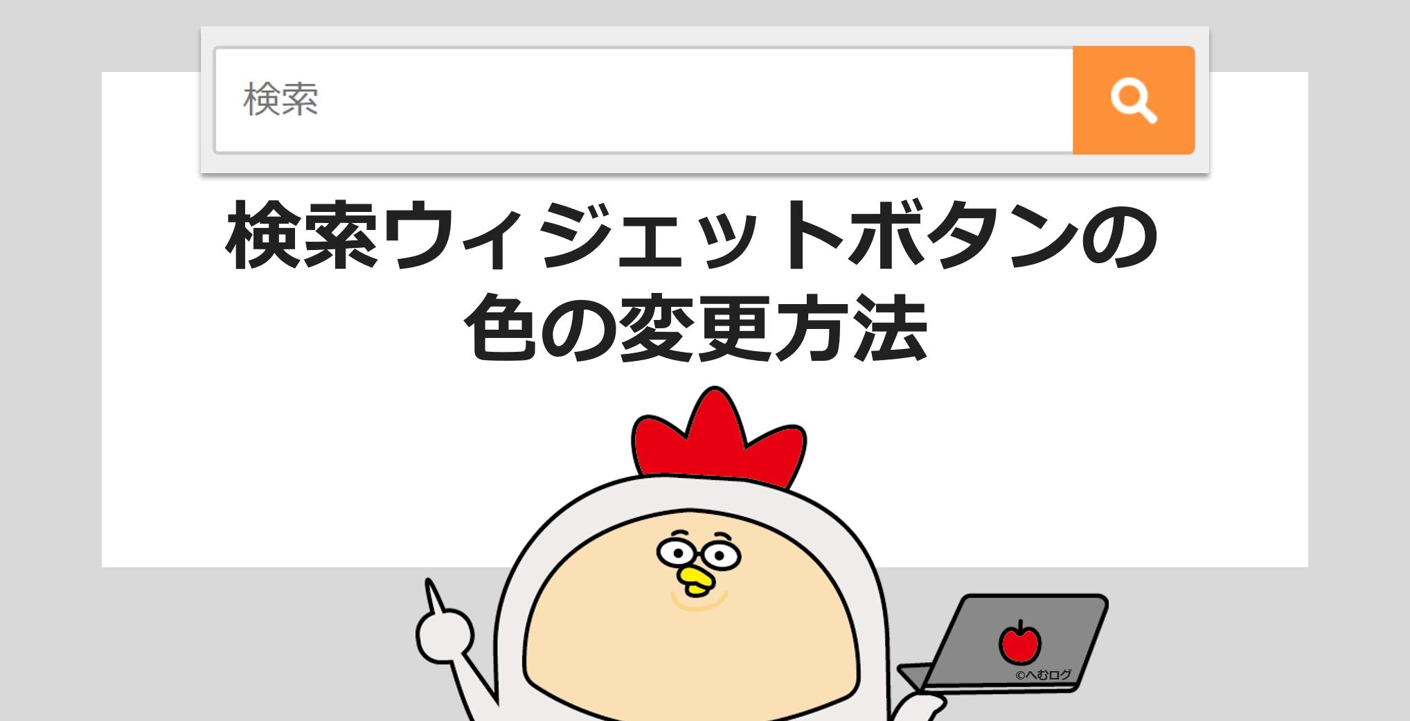 【DIVER】検索ウィジェットの色を変更する方法
